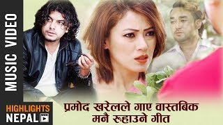 Timro Yaad - Pramod Kharel Ft. Biren & Harshika | New Nepali Adhunik Song 2018/2075