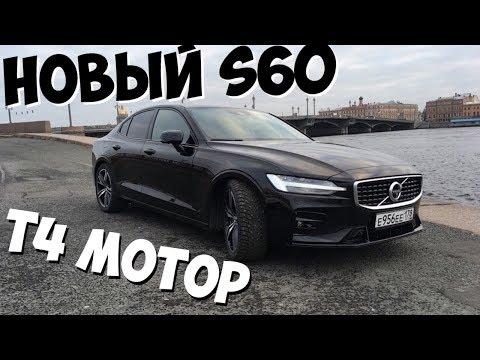 Новый Volvo S60, T4 двигатель с передним приводом / Вольво 2019