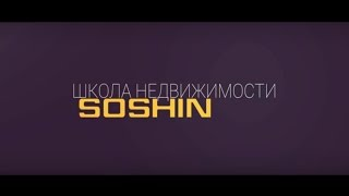 Soshin School | Технология продажи услуг | Покупка (Равчеев Павел)