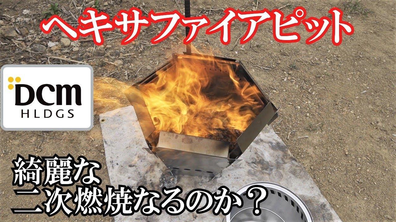 【キャンプ道具】DCMヘキサファイアピット燃焼テスト 綺麗な二次燃焼になるのか?ペレットと薪