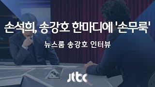 [인터뷰] 손석희, 송강호 한마디에 무안해진 사연?