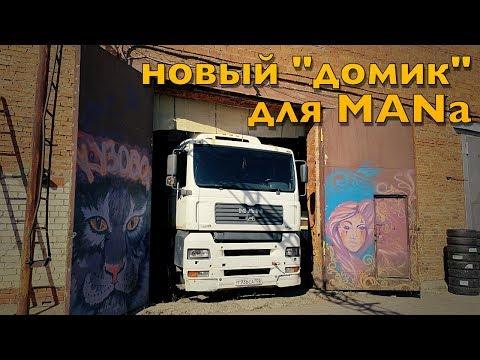 ГАРАЖ для МОЕГО ГРУЗОВИКА🚚🚛🚚 Ремонт MAN начинается. НАКАНЕЦТА!)))😁