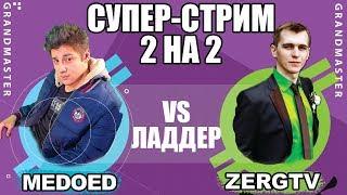 ЭПИК ГОДА - ЧЕМПИОНЫ ИГРАЮТ 2х2 MEDOED + ZERGTV