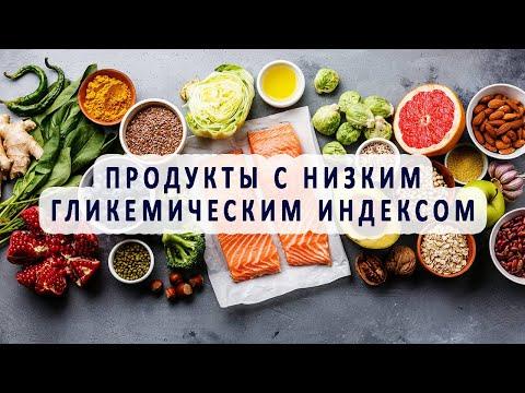 Продукты с низким гликемическим индексом | низкоуглеводные | диабетический | диабетиков | медленные | диабетика | углеводы | продукты | гликемия | питание | рацион