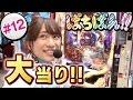 【公式 / 第1,3木曜 更新】【SKE48】ゼブラエンジェルのガチバトル「ぱちばん!!」#12