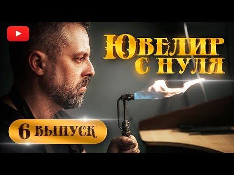 ЮВЕЛИР с НУЛЯ|6-й ВЫПУСК|БИСМАРК