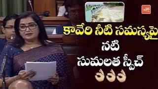 Actress Sumalatha Speech on Kaveri Water Issue in Lok Sabha   Water Disputes Bill 2019   YOYO TV