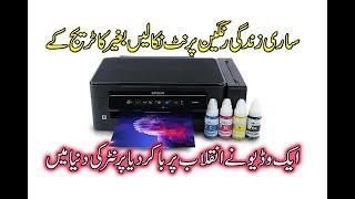 Best Cheap Photo Printer In Pakistan - Epson Eco Tank L3050