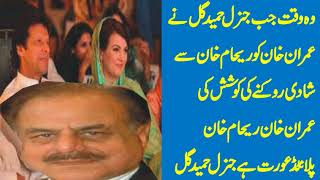 general hameed gul talk about reham khan marriage with imran khan