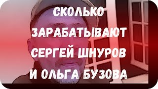 Сколько зарабатывают Сергей Шнуров и Ольга Бузова