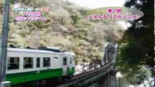 平成23年7月新潟・福島豪雨により被害を受けたJR只見線を応援する...