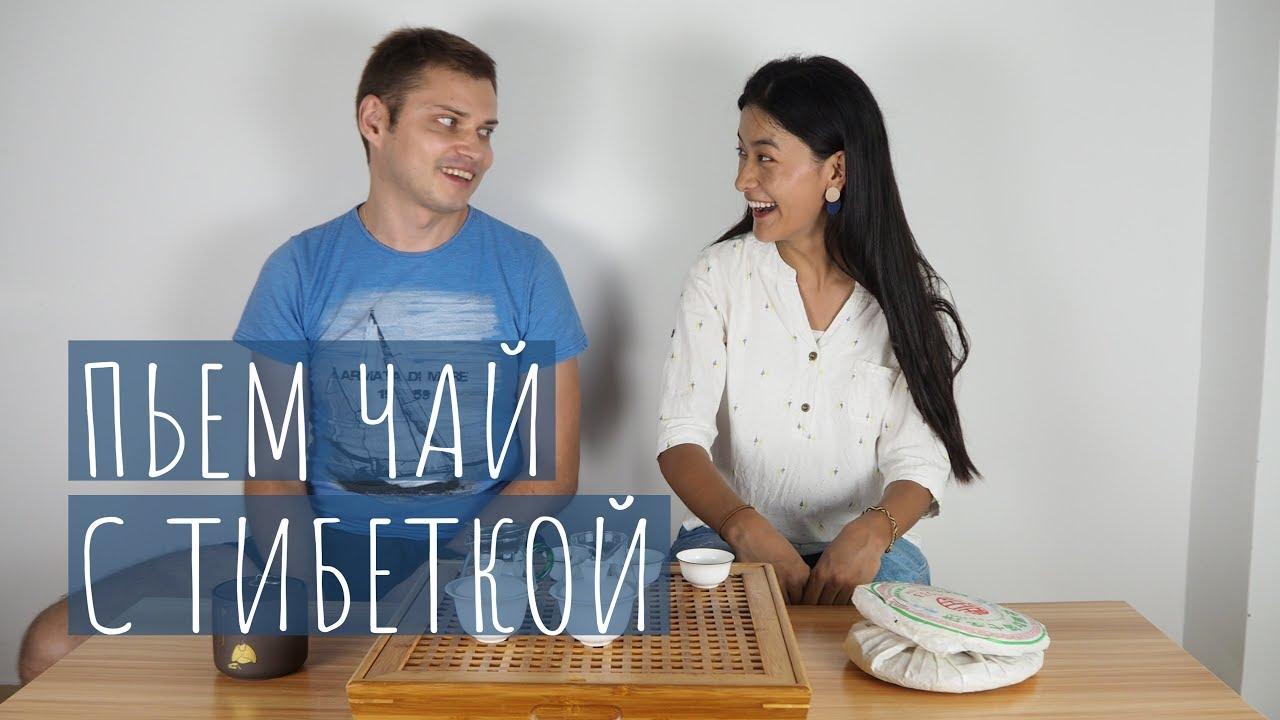 Пьем чай с тибеткой: тибетский и китайский | очищающий чай для похудения пуэр