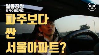 파주보다 싼 서울아파트 (feat. 부동산)