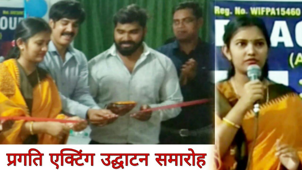 Opening | Pragati Acting Group | Prabhakar Panday | Shalini Gupta