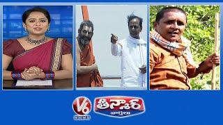 V6 News Telugu Live TV Channel brings the best of the Telugu V6 News Live TV Channel owned by VIL Media Pvt Ltd. V6 News is a 24x7 Live Telugu News ...