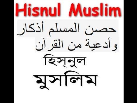 Durood e Ibrahim With Bangla -Hisnul Muslim