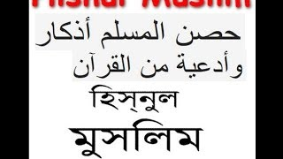 Durood e Ibrahim With Bangla -Hisnul Muslim