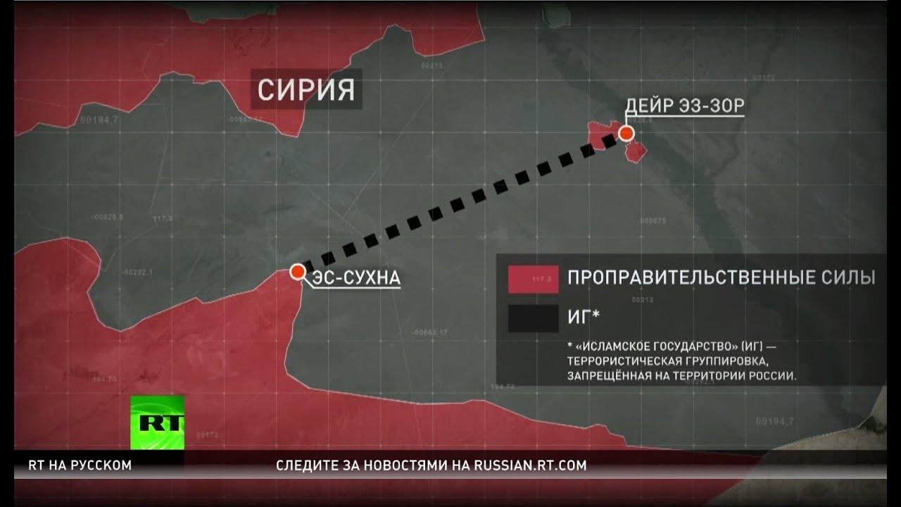 Взятие последнего оплота ИГ в Хомсе открыло сирийцам путь к наступлению на Дейр эз-Зор