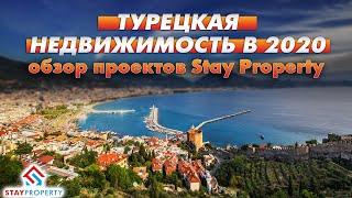 Вeбинар 1: Турецкая недвижимость в 2020 году. Обзор проектов компании Stay Property.