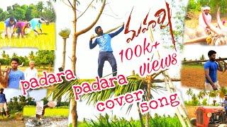 maharshi padara padara cover song by theja