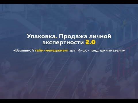 Астапов Роман. Скоростной запуск своего инфо-продукта. Часть 1