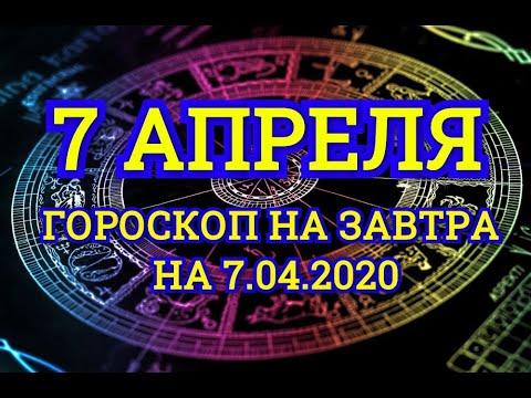 Гороскоп на завтра на 7.04.2020   7 Апреля   Астрологический прогноз