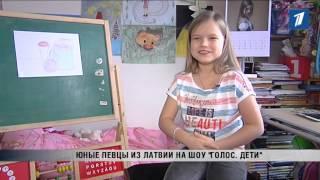 ПБК: Юные певцы из Латвии на шоу «Голос. Дети»