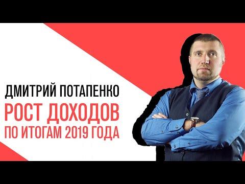 «Потапенко будит!», Интерактив, Росстат отчитался о росте доходов по итогам 2019 года