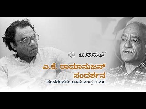 ಎ.ಕೆ. ರಾಮಾನುಜನ್ ಸಂದರ್ಶನ - ರಾಮಚಂದ್ರ ಶರ್ಮ  | A. K. Ramanujan Interview - Ramachandra Sharma