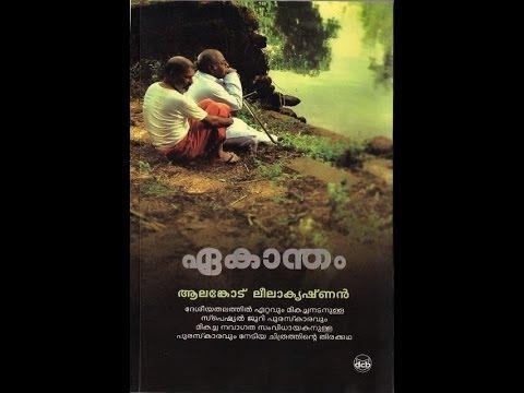 Eakantham 2007: Full Malayalam Movie