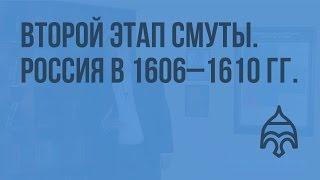 Второй этап Смуты. Россия в 1606 - 1610 гг. Видеоурок по истории России 10 класс