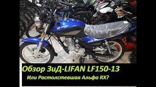Растолстевшая Альфа RX мопед?Мотоцикл ЗиД-LIFAN LF150-13. Обзор!