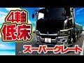 4軸低床【解説】最新型スーパーグレート平ボディー・4�