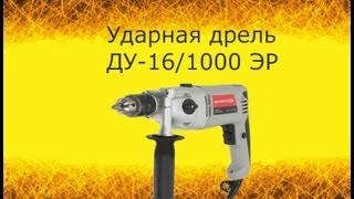 Дрель ударная Интерскол ДУ-16/1000ЭР(Мнение об зтой дрели., 2013-02-27T15:31:26.000Z)