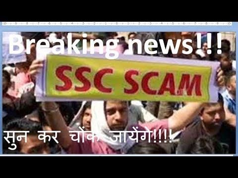 #SSC SCAM !!!!! BREAKING LATEST NEWS !!!!!! MUST WATCH !!!!