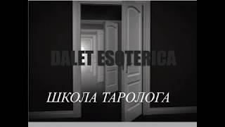 Хочу быть тарологом. Открыт набор на обучение в школе Dalet esoterica