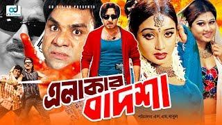 Elakar Badsha ( এলাকার বাদশা )। Bangla Movie। Rubel । Poly। CD Vision plus