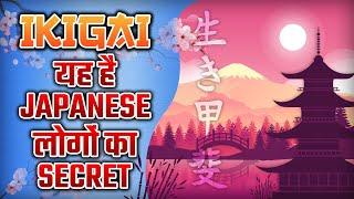 यह है Japanese Formula सफल और लम्बी ज़िन्दगी का - Ikigai Book Summary In Hindi