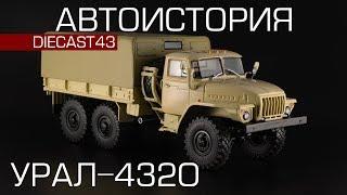 Урал-4320 [Автоісторія] 1:43 Масштабна модель