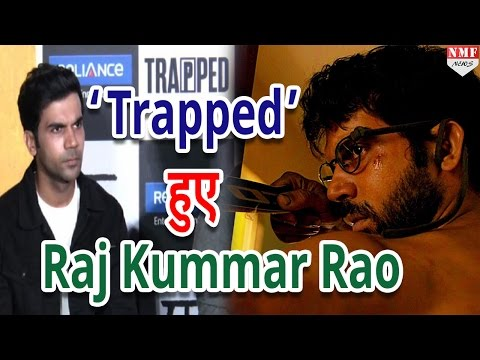 'Trapped' के Trailer Launch पर Rajkummar Rao  ने बताई Film की Speciality
