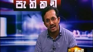 Pathikada Sirasa Tv with Bandula Jayasekara 21st of November 2018 Mp. Sunil Handunnetti Thumbnail