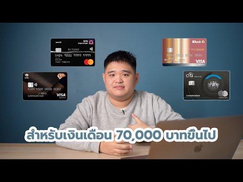 แนะนำบัตรเครดิตคนที่มีรายได้เกิน 70,000 บาท ขึ้นไป