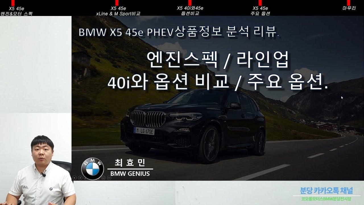 BMW X5 45e PHEV(플러그인하이브리드) 상품정보 분석리뷰(feat.옵션 분석 및 내외관)