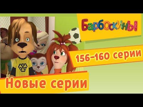 Барбоскины - новые серии 156-160 подряд. Мультфильмы для детей