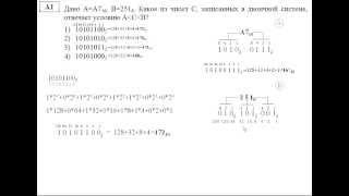 1 ЕГЭ по ИНФОРМАТИКЕ, системы счисления