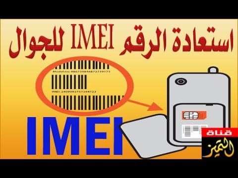 طريقة استعادة رقم IMEI لجوال الاندرويد وكيفية حفظ نسخة للرقم التسلسلي IMEI