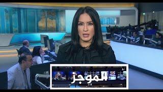 موجز الأخبار - الواحدة ظهرا 23/02/2017