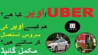 Uber kia hai? Hum Uber Service kis tarah use kar saktay hain?Mukamal Guide