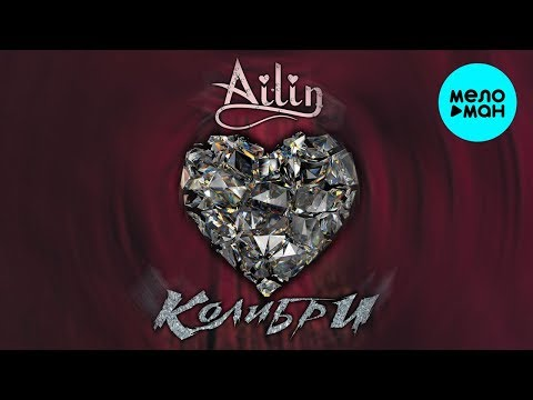 Айлин - Колибри (Single 2019)
