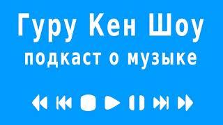 Подкаст Гуру Кен Шоу Меркьюри, Билан, Ри, Лолита, Лорак, Мэрилин Мэнсон, Alekseev, Фадеев